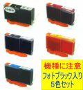 HP178XL 増量5色お好みセット フォトブラック入●安い互換インク ICチップ付【送料無料】