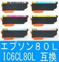 エプソンIC6CL80L 増量Lタイプ お好み6色セット互換インク●安心サポート【送料無料】