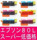 エプソンIC6CL80L 増量Lタイプ お好み6色セットスーパー低価格互換インク★限定補償品【送料無料】