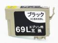エプソンICBK69L黒 増量Lタイプ●互換インク 安心サポート付