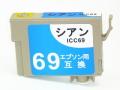 エプソンICC69 シアン●互換インク 安心サポート付