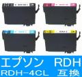 エプソン RDH-4CL 互換●安心サポート付 4色お好みセット 黒増量Lタイプ【送料無料】