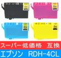エプソン互換 RDH-4CL 4色お好みセット 安心代替補償 送料無料