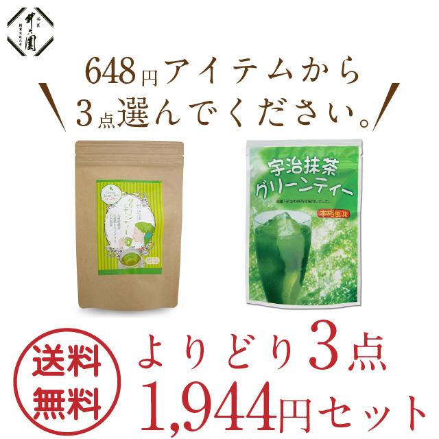 3点よりどりセット!グリーン レモ・ティー(ティーバッグ 3g×15P)宇治抹茶グリーンティー(200g)