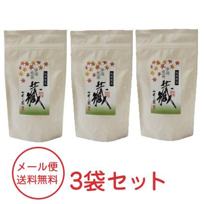 【メール便送料無料3袋セット】蔵茶  (徳用 宇治煎茶135g)×3袋 蔵-12
