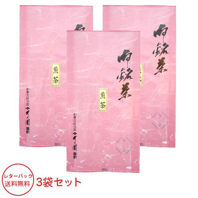 【3袋セット】年末煎茶(200g)京都 老舗 井六園 お茶 日本茶 茶葉 自宅用【レターパック送料無料】