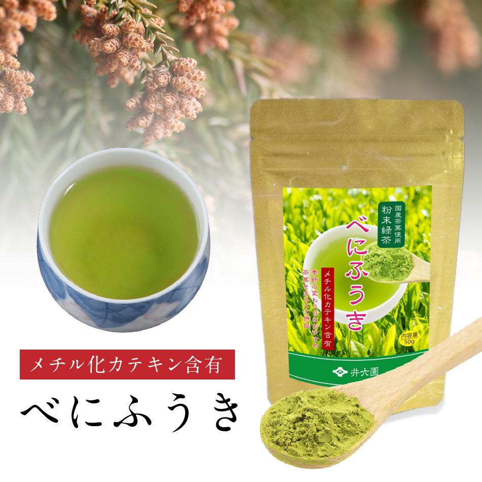 べにふうき(粉末緑茶)50g メチル化カテキン含有で季節変わり目などにおすすめ   国産茶葉使用