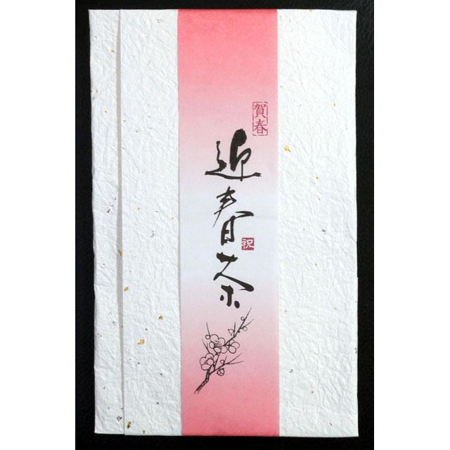 GE-10 【迎春茶】 煎茶100g