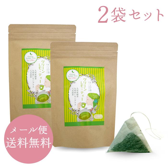 【送料無料2袋セット】  グリーン レモ・ティー(ティーバッグ 3g×15P)