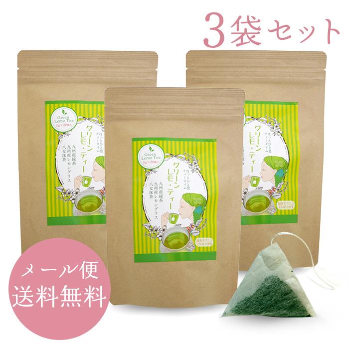 【送料無料3袋セット】  グリーン レモ・ティー(ティーバッグ 3g×15P)