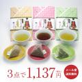 メール便送料込み【よりどり3点セット】ティーバッグ 煎茶(3g×3P)・ほうじ茶(2.5g×3P)・抹茶入玄米茶(3g×3P)からお好きな3点をよりどり選んで送料・税込み1,137円