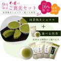 【9月限定・ご褒美セット】抹茶 焼きショコラ1箱(5個入個包装)+選べる煎茶のセット