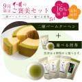 【9月限定・ご褒美セット】二層 宇治抹茶バームクーヘン+選べる煎茶のセット