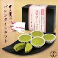 バレンタインギフトカード付!送料無料!抹茶 焼きショコラ1箱(5個入)個包装