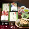 【送料無料】敬老の日ギフトセット(抹茶わらび餅/ティーバッグほうじ茶/ティーバッグ煎茶)