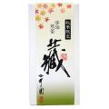 KG-10 宇治煎茶 (100g)