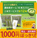 お徳な1,000円ポッキリ!是非飲んでいただきたい抹茶オーレ!