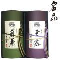 名品シリーズ 玉露〈鳳光/130g〉煎茶〈雅光/130g〉YG-50