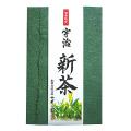 【5月初旬〜中旬入荷予定!2018年新茶】宇治煎茶 (100g袋入)E-30