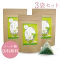送料無料3袋セット【新商品】グリーン レモ・ティー(ティーバッグ 3g×20P)