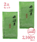【メール便送料無料A-1】お徳用 煎茶(300g)×2点セット 2,160円!京都・井六園 【お茶】