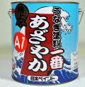 【色がより一層あざやかに!!】 日本ペイントマリン 「うなぎ塗料一番 あざやか」 あざやか赤 4.5kg