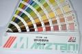 2009年 E版 塗料用標準色見本帳(ポケット版)