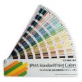 【 2013年 G版 】  塗料用標準色見本帳 《 ポケット版 》 日本塗料工業会 日塗工