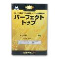【1kg~少量対応】 パーフェクトトップ ホワイト グロス4種 《1kg/2kg/4kg/15kg》 日本ペイント ニッペ