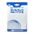 【1kg~少量対応】 タイルラック水性トップつや一番 ホワイト グロス3種 《1kg/2kg/4kg/15kg》 日本ペイント ニッペ