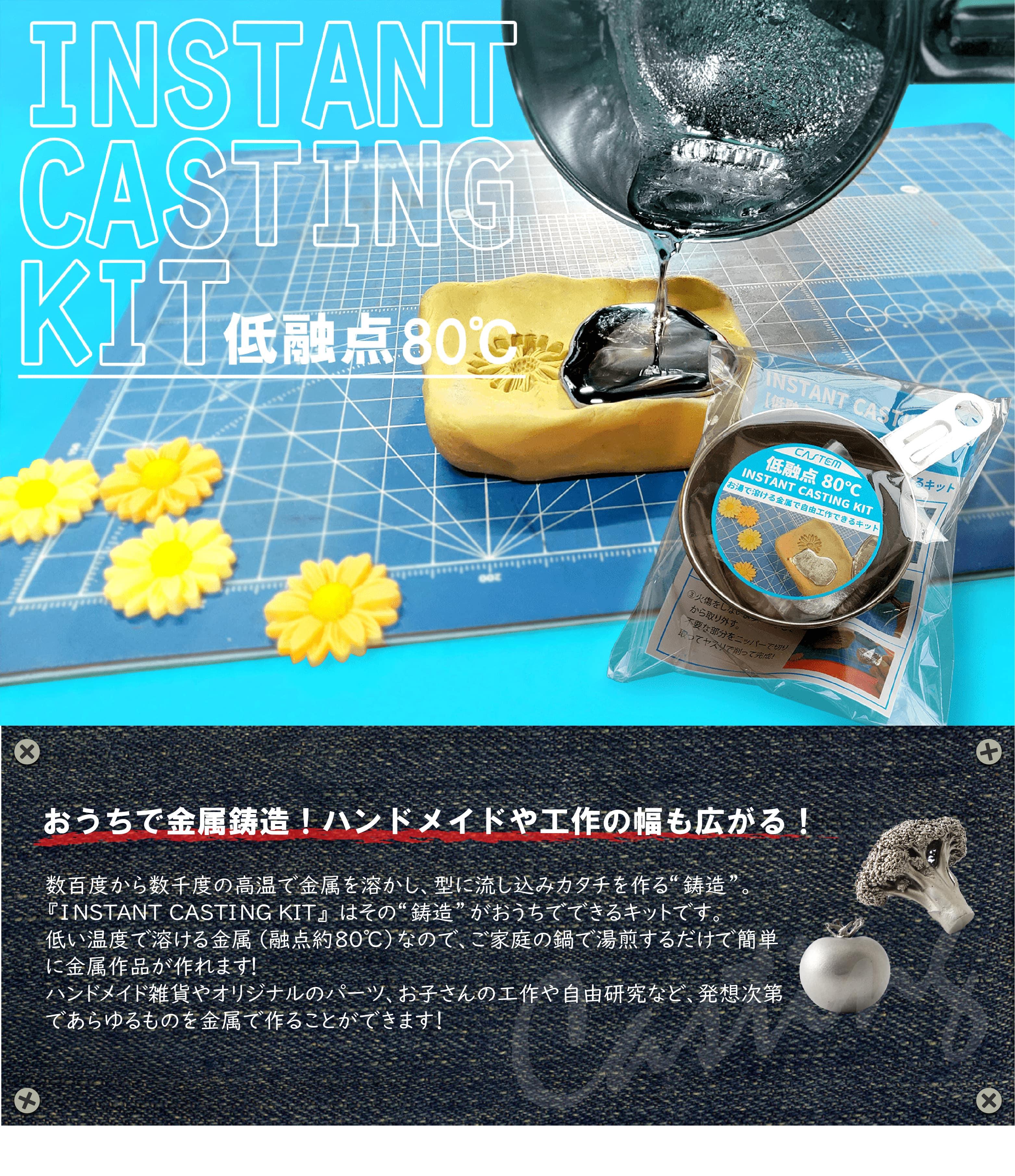 INSTANT CASTING KIT 低融点80℃―お湯で溶ける金属で自由工作できるキット―