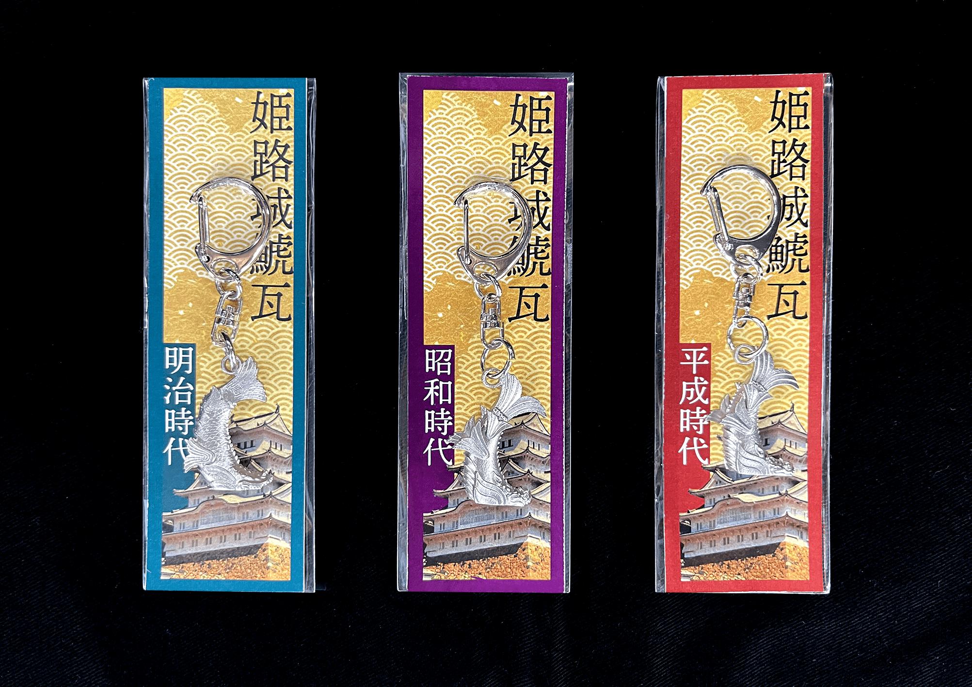 姫路城キーホルダー