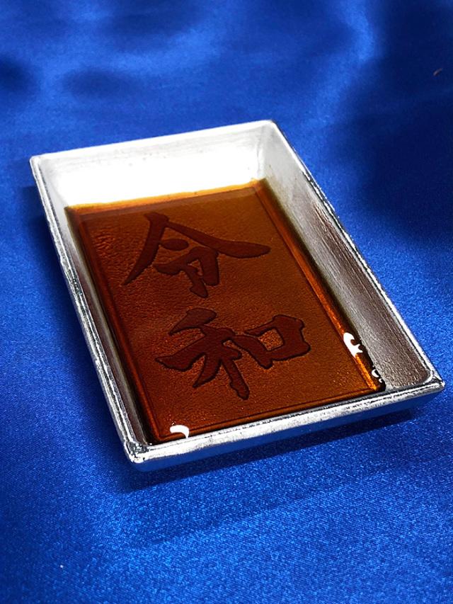 キッチン プレゼント 錫 小皿 元号 令和 竹 酒 元号グッズ