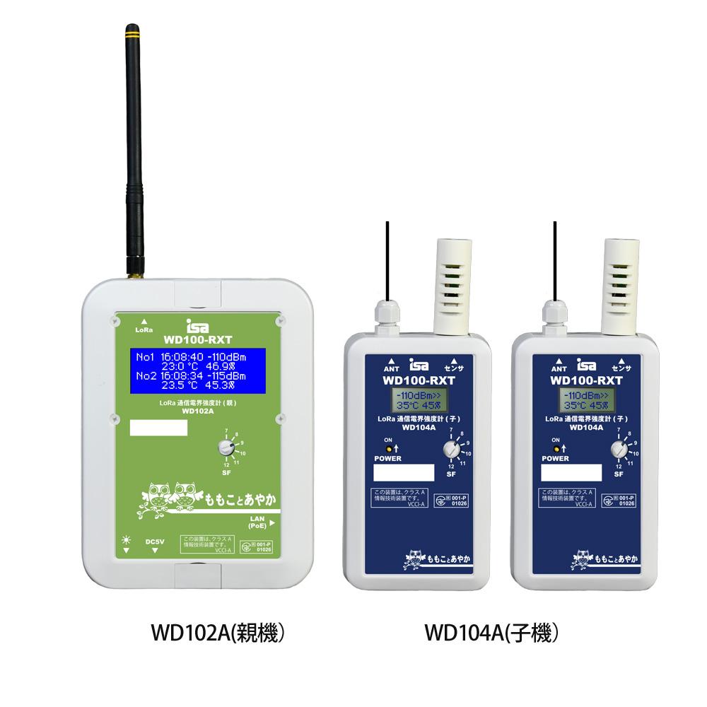 WD100-RXT-B LoRa通信電界強度計Bセット(親機x1 子機x2)