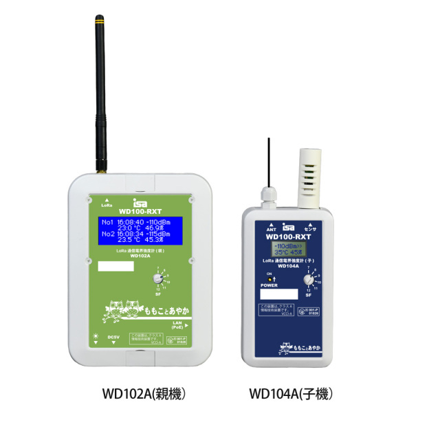 WD100-RXT-A LoRa通信電界強度計Aセット(親機x1 子機x1)