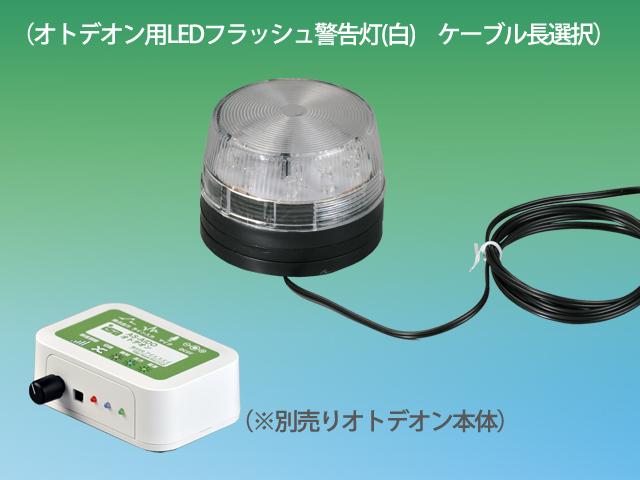 (AS-LMPA-C5) ※納期2週間※【オプション】 オトデオン用LEDフラッシュ警告灯(白) 信号ケーブル5m長