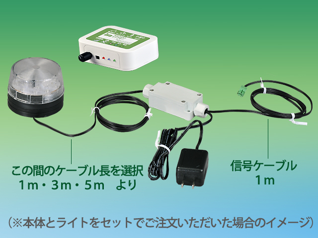 (AS-AIDO+AS-LMPA-C3) ※納期2週間※ オトデオン+LEDフラッシュ警告灯(ケーブル長3m)セット