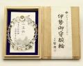 ブレスレット 伊勢神宮参拝記念商品 伊勢御守腕輪(ミ-2) No.2
