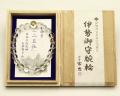 ブレスレット 伊勢神宮参拝記念商品 伊勢御守腕輪(ミ-2) No.6