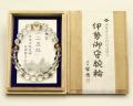 ブレスレット 伊勢神宮参拝記念商品 伊勢御守腕輪(ミ-3) No.7