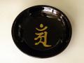 梵字ブラック皿 【アン】