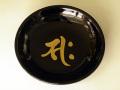 梵字ブラック皿 【サク】