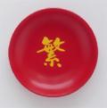 一文字皿 真赤皿【繁】 『盛り塩用』