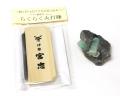 火打石セット(宮忠)エメラルド No.10