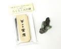 火打石セット(宮忠)エメラルド No.5