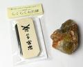 火打石セット(宮忠) ゴールドタイチンルチルクォーツ(大) No.17