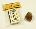 火打石セット ルチルクォーツ(小) No.18