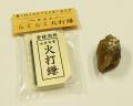 火打石セット ルチルクォーツ(小) No.19
