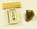 火打石セット ルチルクォーツ(小) No.20