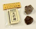 火打石セット ルチルクォーツ(小) No.22
